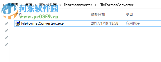 office2016 system兼容包 免费完整版