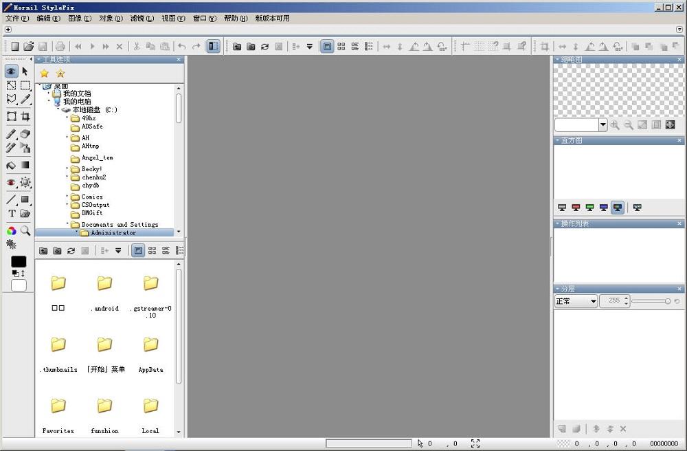 Hornil StylePix(图像编辑) 2.0.1.0 多国语言绿色版
