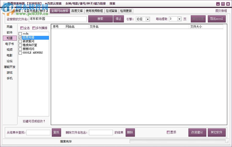 至尊搜索神器无限制版 6.81 免费版