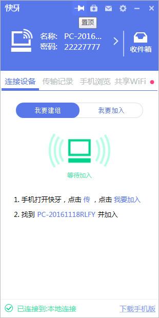 快牙 2.3 官方PC版本