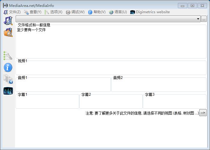 mediainfo(视频参数信息检测) 0.7.99.0 官方中文版