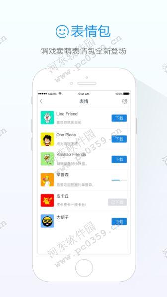 旺信app(1)