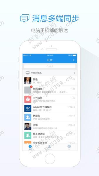 旺信app(3)