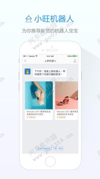 旺信app(2)
