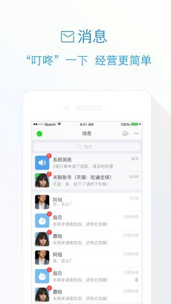 千牛手机版(2)