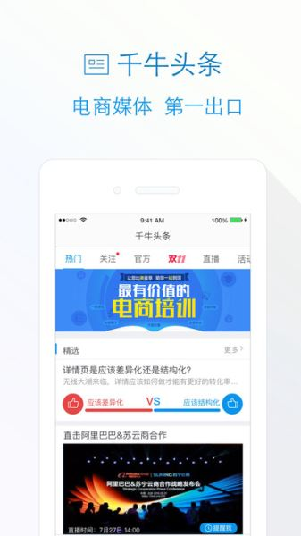 千牛手机版(4)