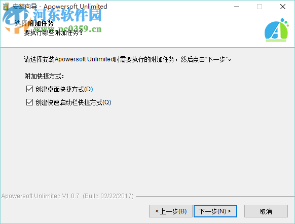 Apowersoft Unlimited软件管家 1.2.5 官方版