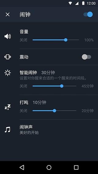 追踪睡眠app(3)