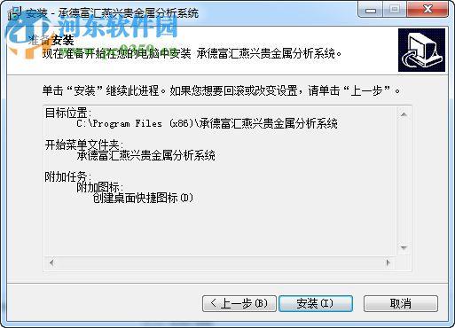 承德富汇燕兴贵金属分析系统下载 2.0 官方版