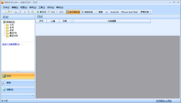效能日记本 5.60.556 官方版