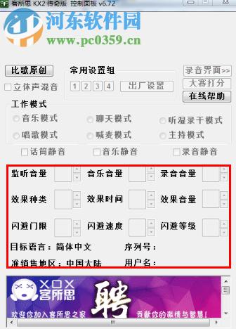客所思kx2控制面板(支持win7) v4 传奇版