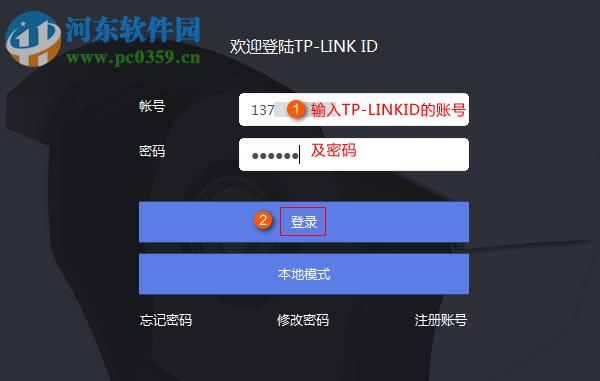 TP-LINK安防系统