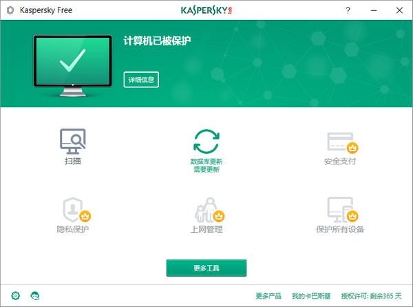 卡巴斯基免费版(Kaspersky Free) 17.0.0.611 官方中文版