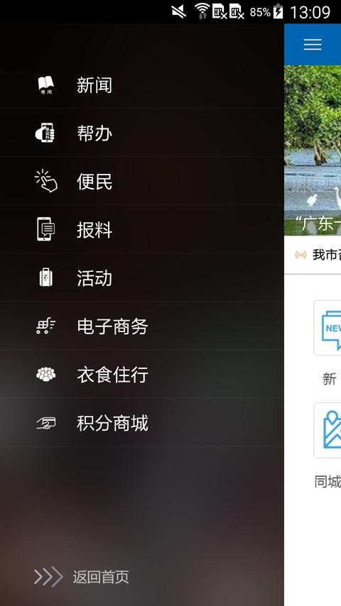 湛江云媒 4.0.6