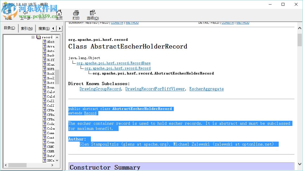 Apache poi API中文文档下载 3.9 中文版