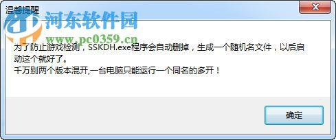 山山客大话西游网页版多开软件 1.2 免费版