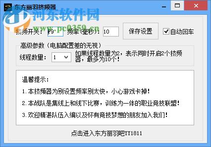 cf东方丽羽挤频器(支持win10) 2017 最新免费版