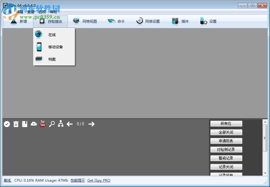 ispy中文版 7.1.2.0 官方版