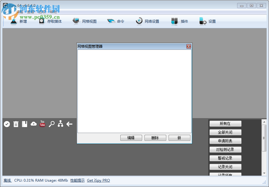ispy中文版 6.9.0.0 官方版