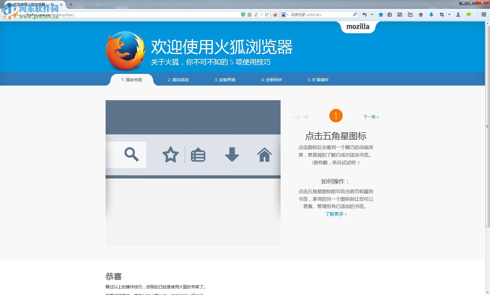 火狐firefox 55.0.8 官方简体中文版