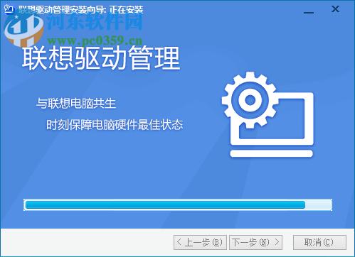 联想电脑电源管理软件下载 8.0 官方最新版