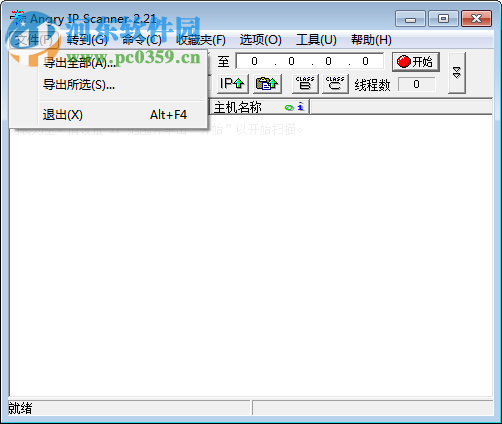 angry ip scanner下载 3.6.0 中文版+英文原版