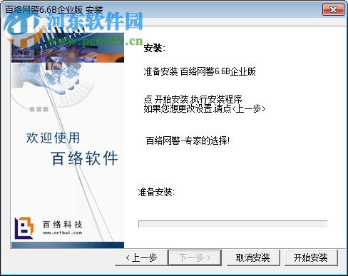 百络网警监控软件 6.6b 企业最新版