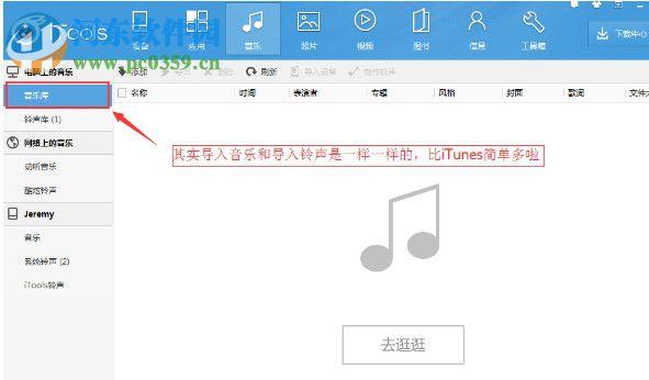 iTools 4.4.2.0 官方中文版