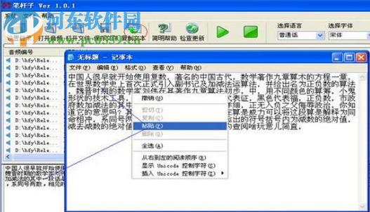 笔杆子录音软件下载 3.0 官方版