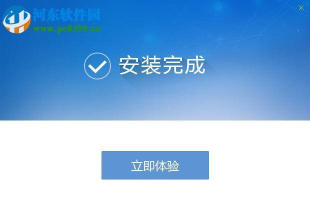 山东金税三期个人所得税扣缴系统下载 3.0 官方最新版