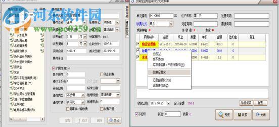 包租婆协同办公云平台 10.198 官方版