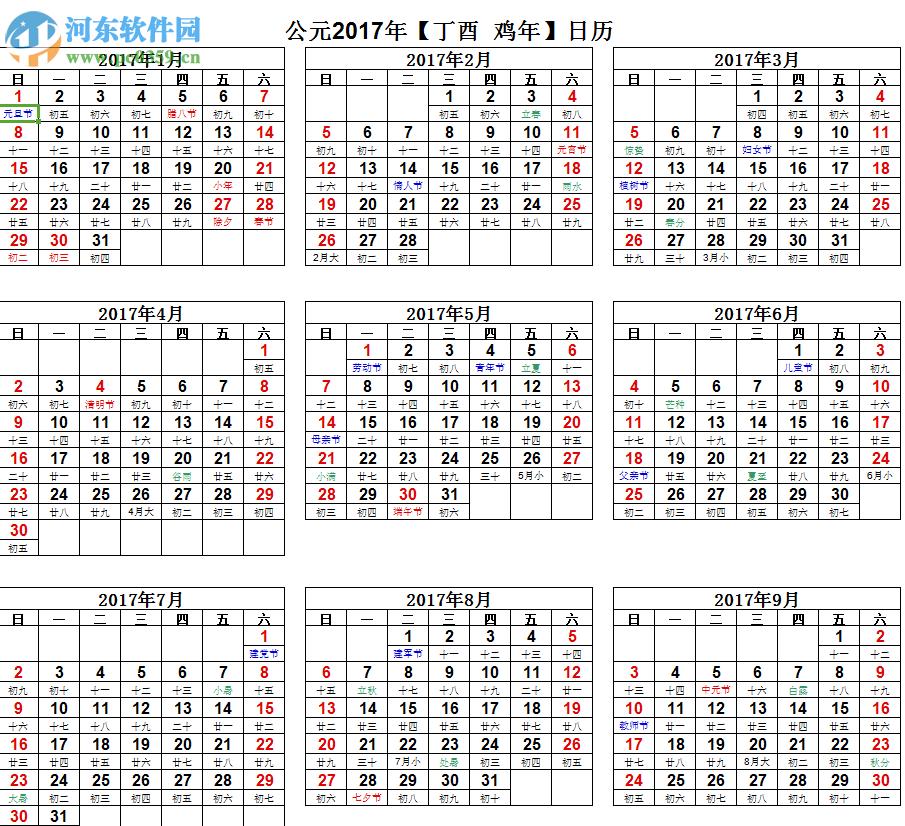 2017年日历表一张打印版 2017年日历表一张a4打印版