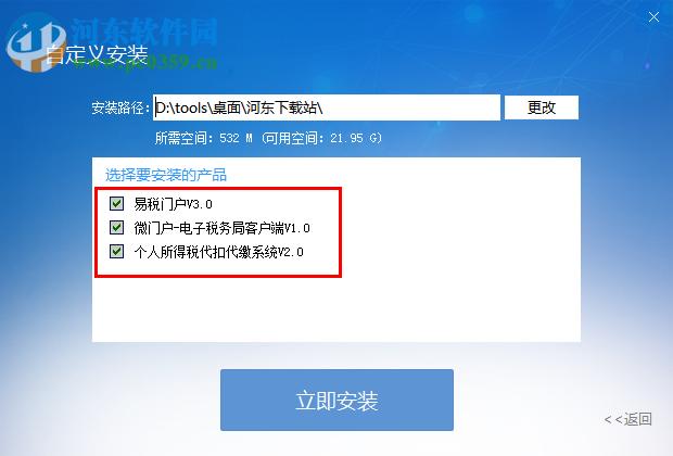 天津金税三期个人所得税扣缴系统 3.0 官方最新版