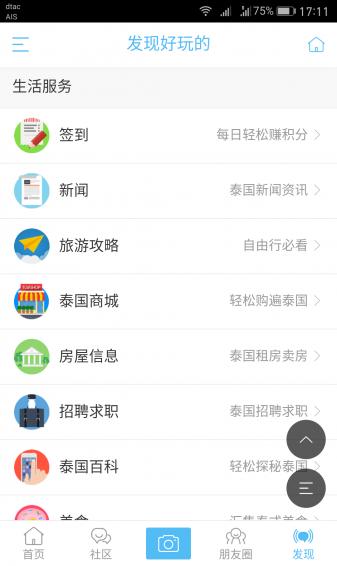 泰联网 2.0.28