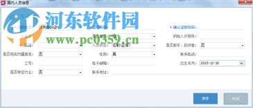 陕西金税三期个人所得税扣缴系统 3.0 官方最新版