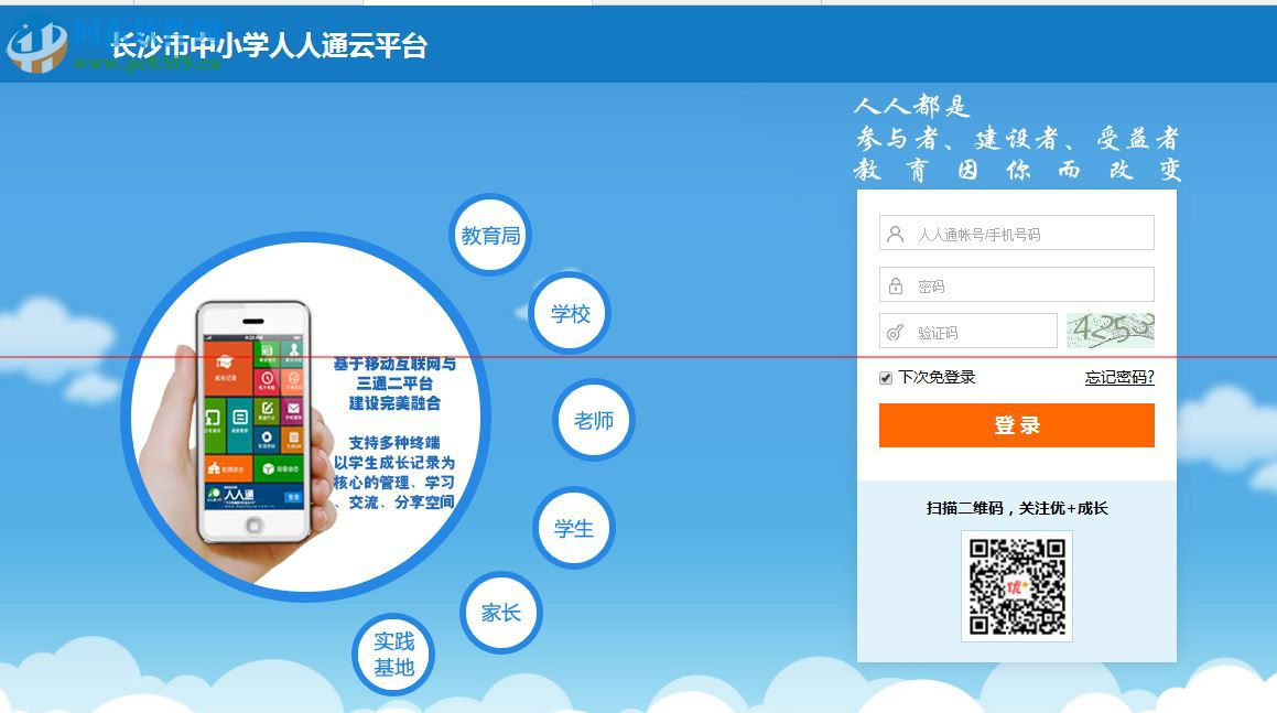 长沙市中小学人人通云平台下载 2.0.2 官方pc版