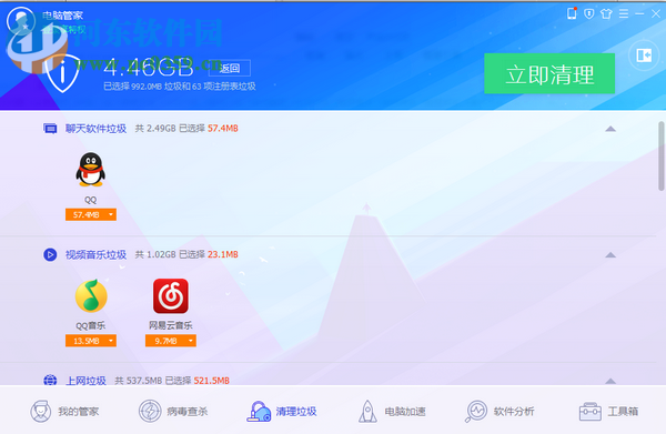 腾讯QQ电脑管家 12.13.19492.206 官方正式版