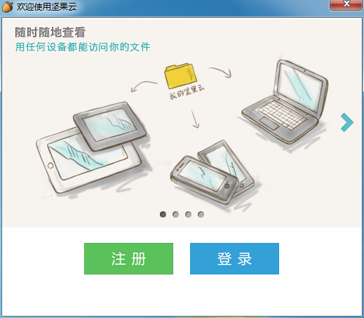 坚果云 4.1.5 官方安装版