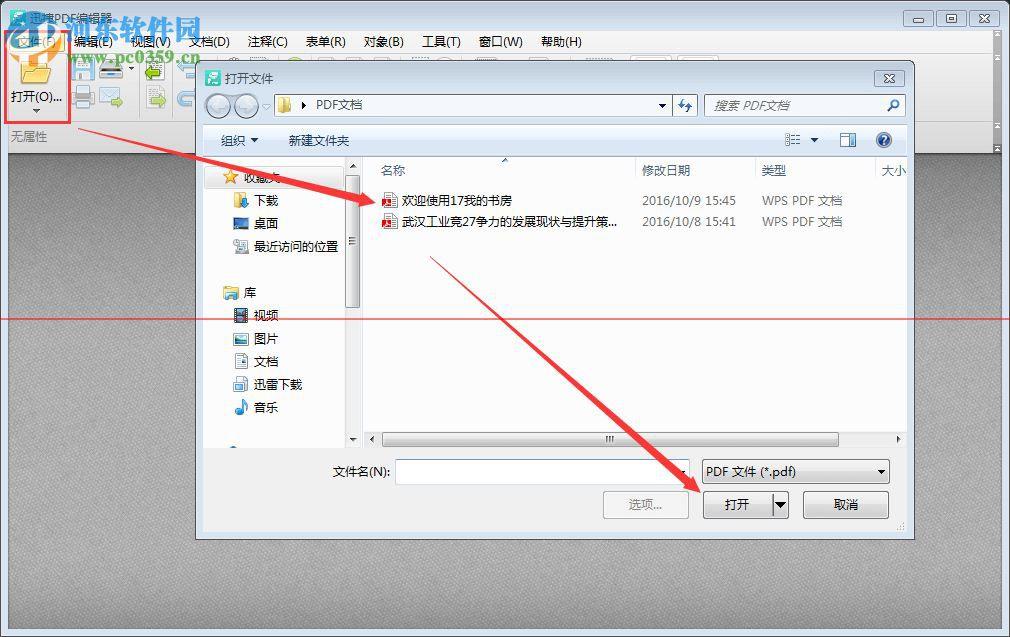 如何把边框素材复制到pdf文件中