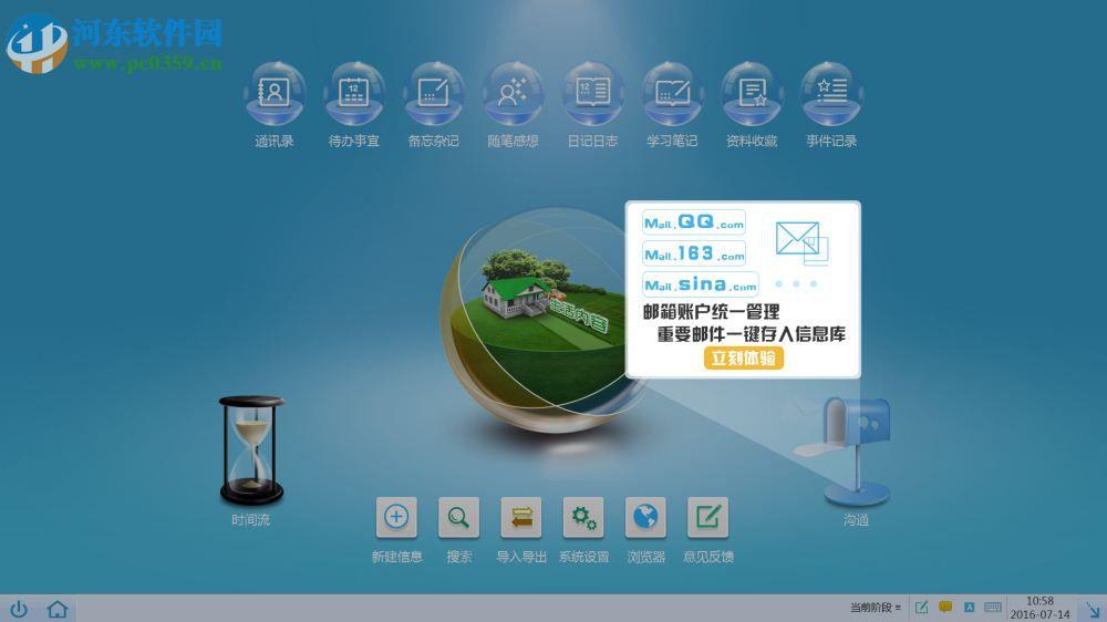 慧影个人智能信息系统 2.2.092 官方版