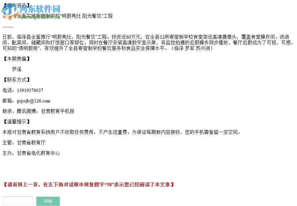 甘肃教师学苑登录平台 1.0 官方版