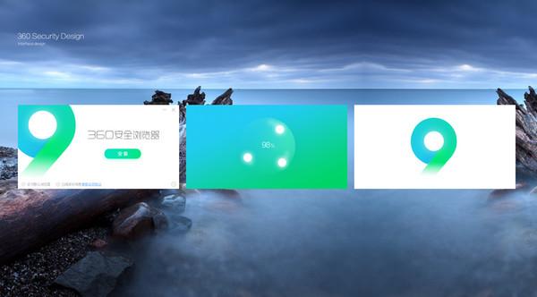 360浏览器 9.1.0.124 官方版