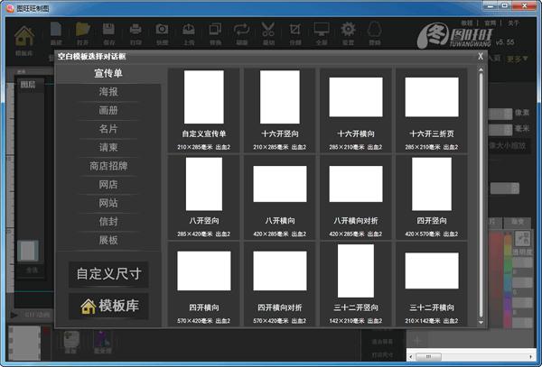 图旺旺制图软件下载 5.9.9.9.9 官方版