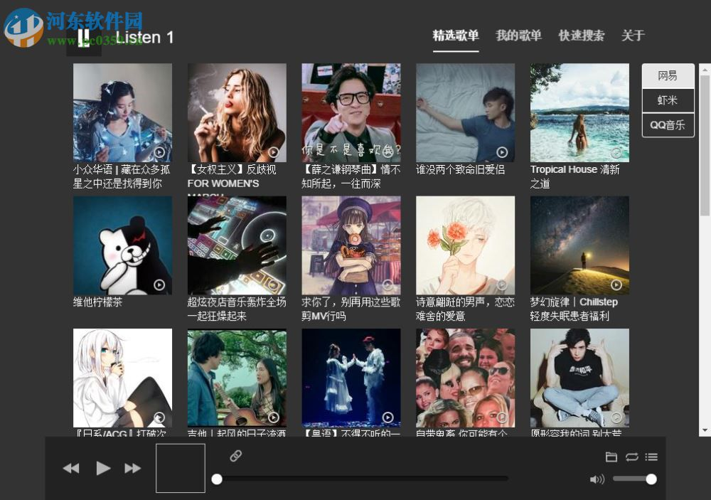 listen 1 windows(listen1音乐播放器) 2.4.0 官方pc版