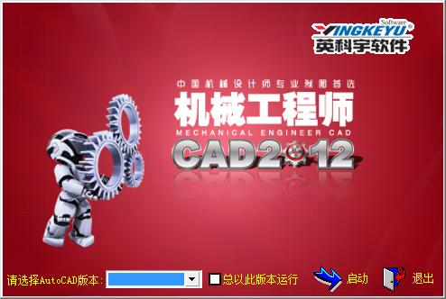 机械工程师cad2014下载 特别版