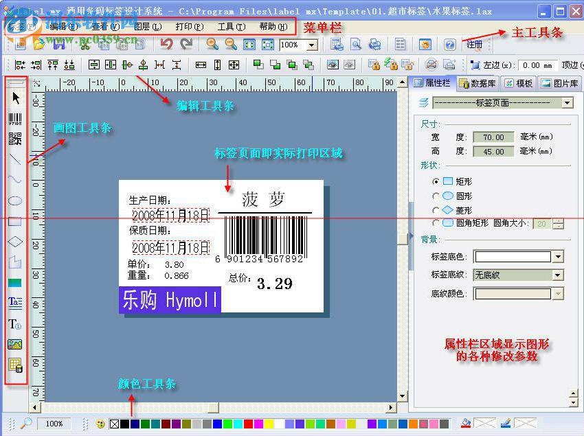 label mx 7.0 免费版下载