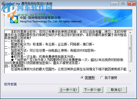 label mx8.0下载 附注册机(通用条码标签设计系统) 8.0.1612.15 免费版