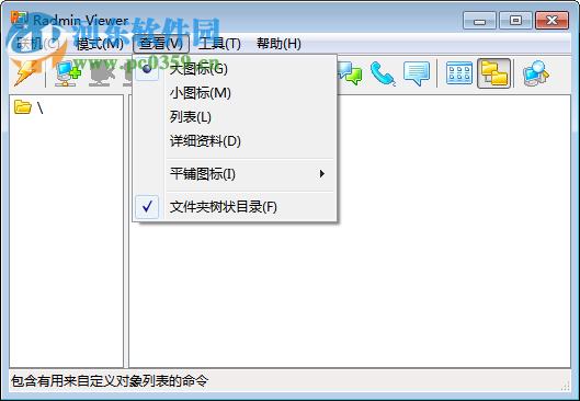 radmin3.4绿色版 3.4.0.0 汉化免费版