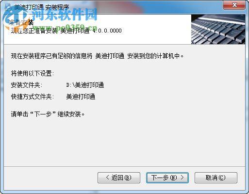 美迪打印通下载 4.0 官方最新版