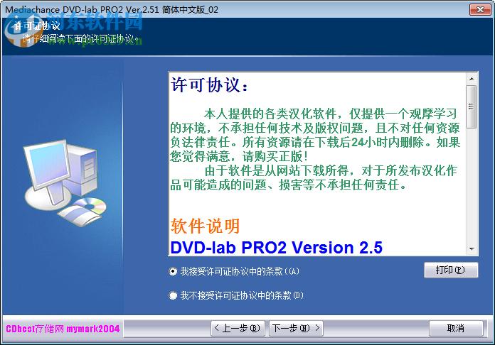 dvdlab pro下载(附序列号注册码) 2.51 中文专业版